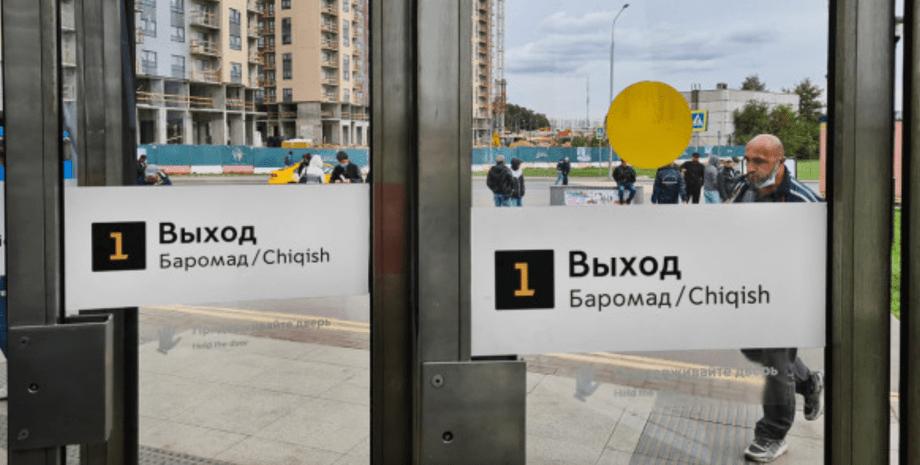 мигранты, метро, Москва