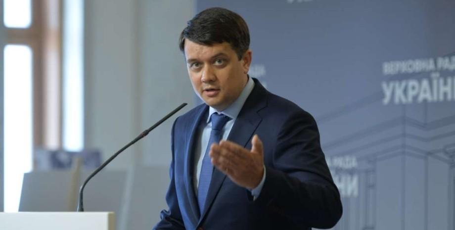 Дмитрий Разумков, Верховная Рада, председатель