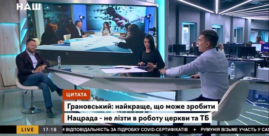 """В эфире канала НАШ """"слуга народа"""" Дунда устроил перепалку с политологом"""