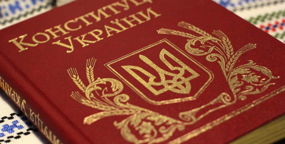 Конституция Украины, День Конституции Украины, 25-летие Конституции Украины
