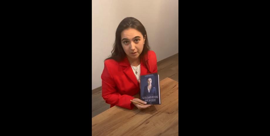 """Юлія Мендель зі своєю книгою """"Кожен з нас президент"""""""
