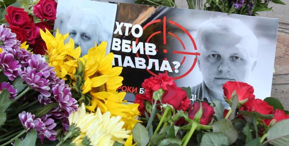 Кто убил Павла Шеремета, фото: УНИАН
