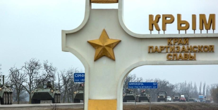 Фото: krymr.com