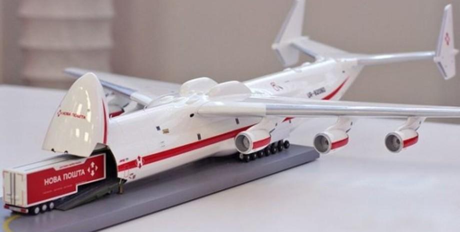 новая почта, Supernova Airlines