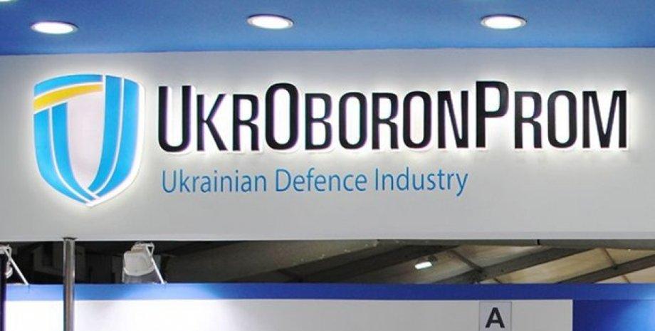 Фото: Укроборонпром