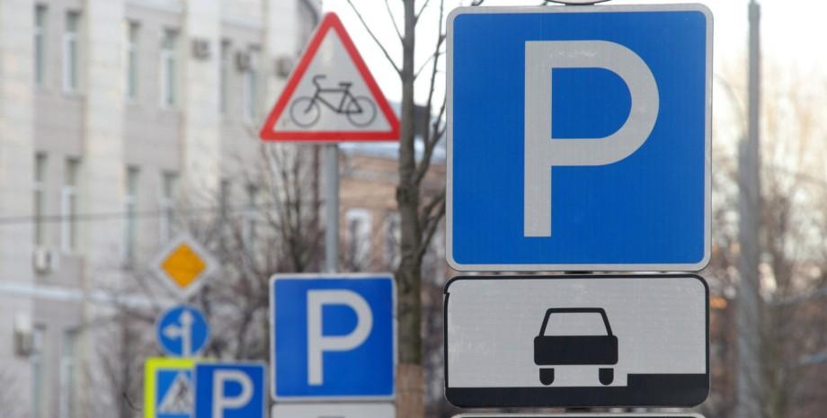 парковка в Києві, паркінги в Києві, парковка, знайти паркомісця