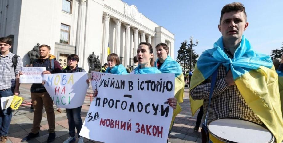 верховная рада, мовный закон, протестующие, фото