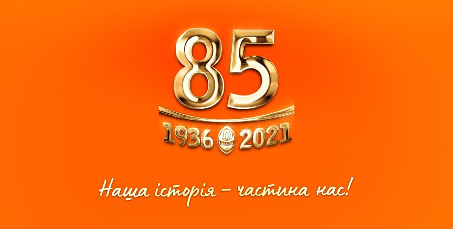 """ФК """"Шахтар"""", футбол, ювілей, 85 років"""