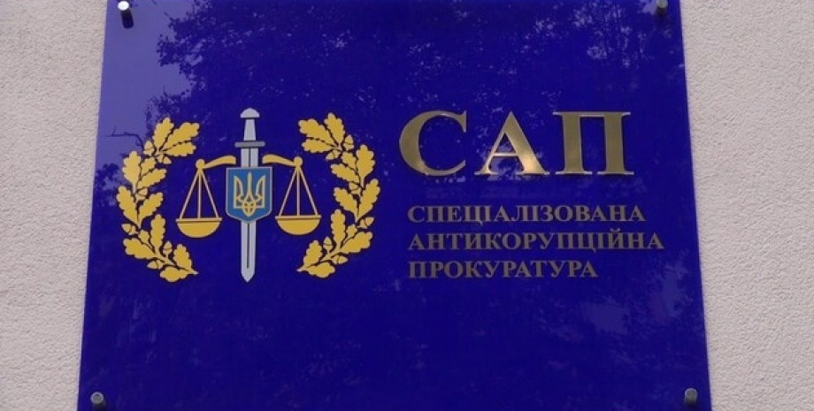 спеціалізована антикорупційна прокуратура, фото