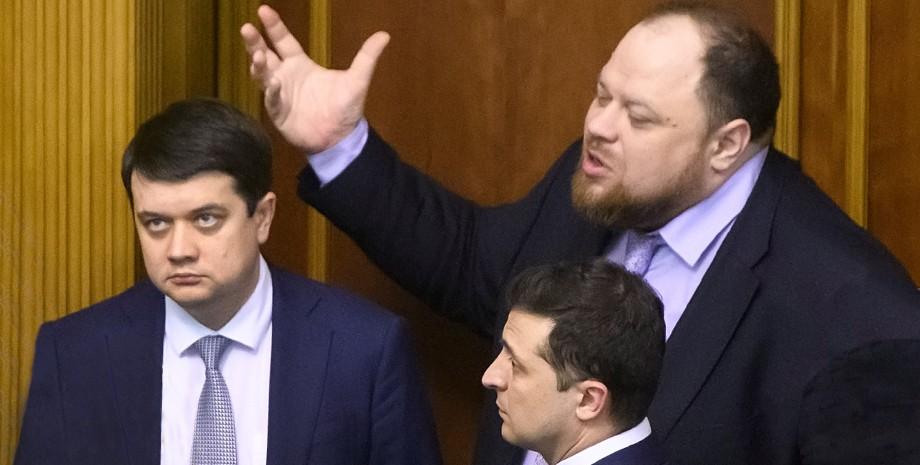 Разумков, Стефанчук, Зеленський, Верховна Рада
