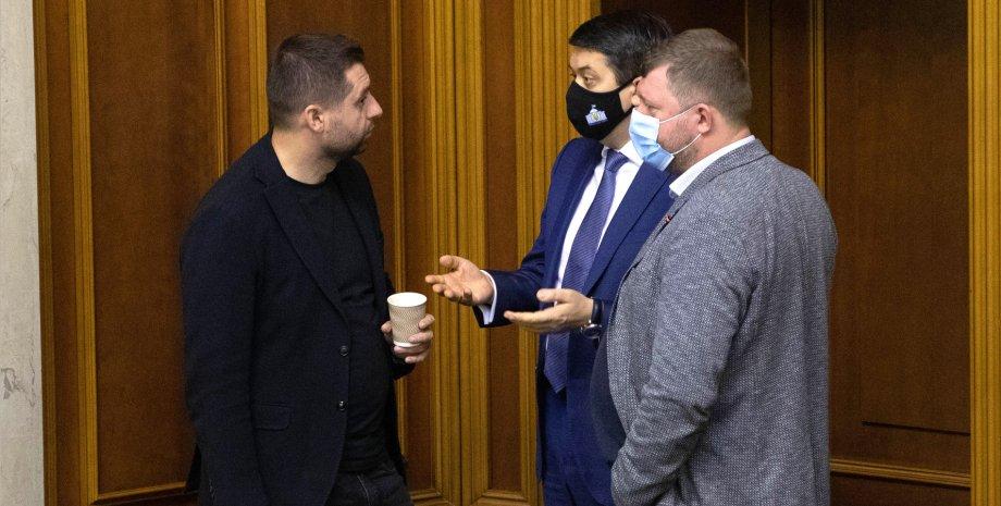Разумков, Корнієнко, Арахамія