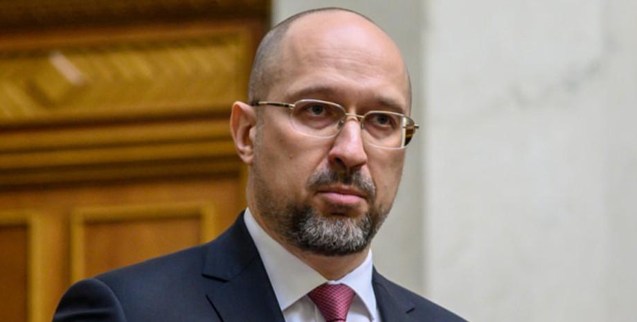 Денис Шмыгаль, премьер-министр Денис Шмыгаль