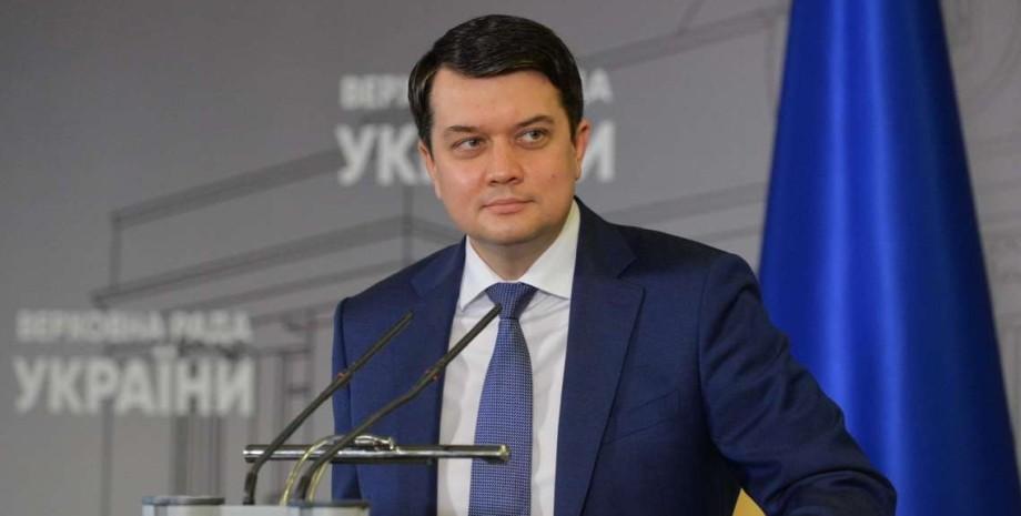 Дмитрий Разумков, спикер ВРУ Дмитрий Разумков