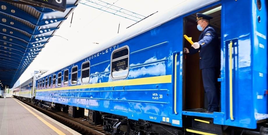 певица таяна о поезде укрзализныци