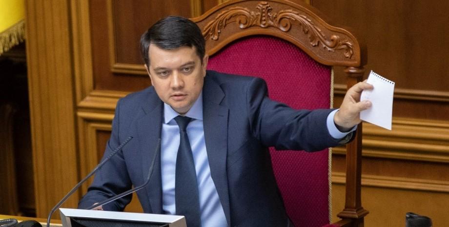 Рада відсторонила Дмитра Разумкова від ведення пленарних засідань