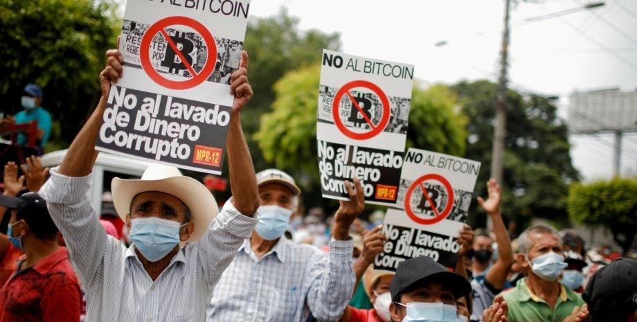 Ель Сальвадор, протест, біткоіни, криптовалюта