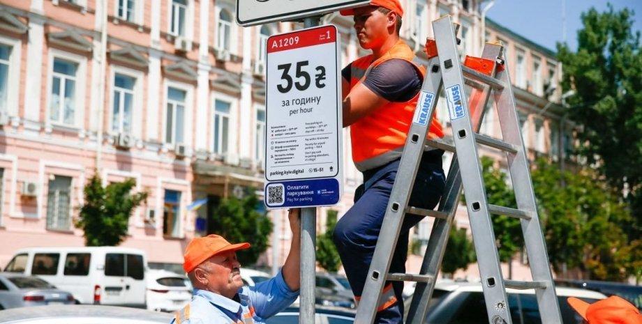 Платная парковка Киев