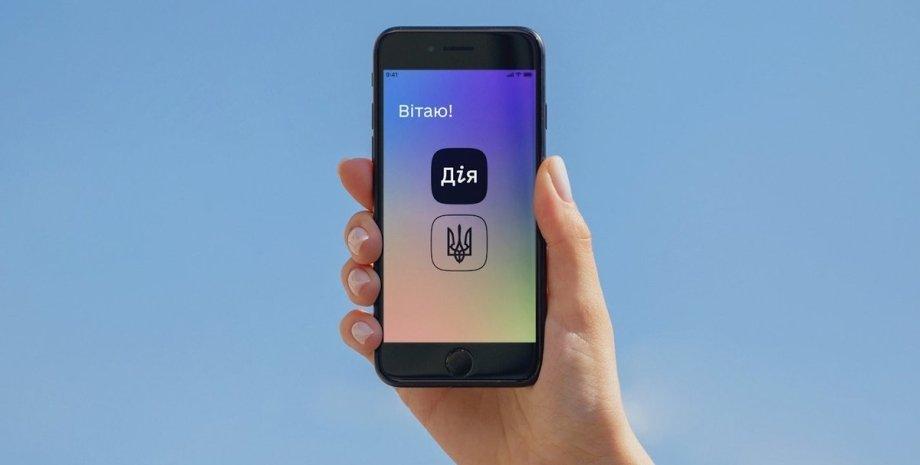"""приложение государственных услуг """"Дія"""", домашняя страница для смартфона"""