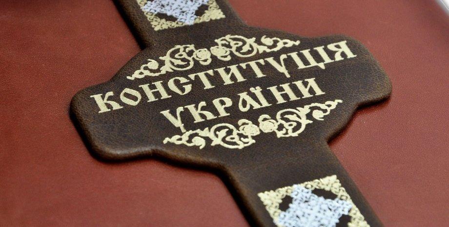 Конституция Украины / Фото: mir.life