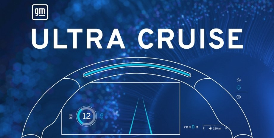 Автопілот Ultra Cruise, Ultra Cruise, GM Ultra Cruise, автопілот