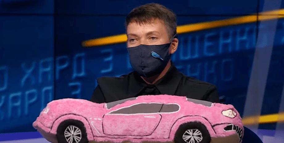 Савченко надія, шиття, Савченко, іграшка, Мазератті, машина, савченко чим займається, савченко робота