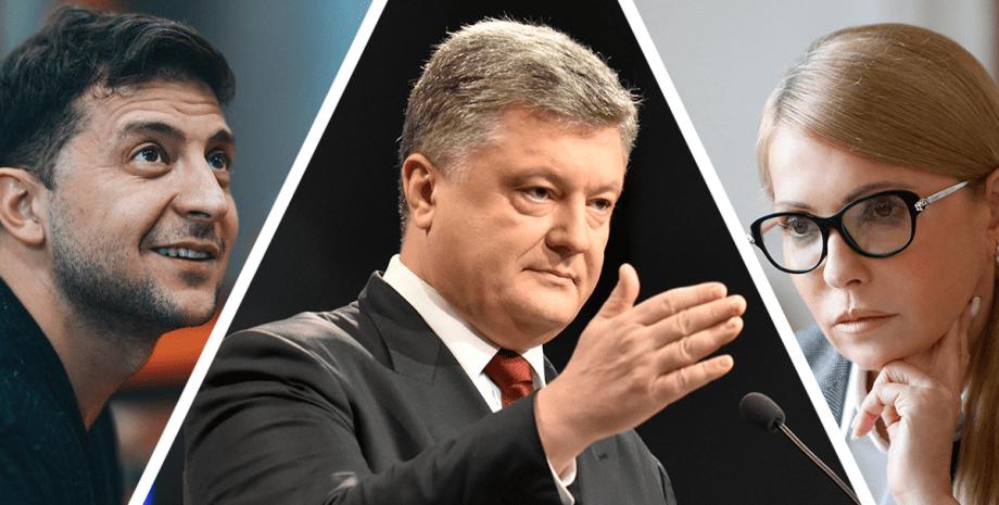 Зеленський, Порошенко та Тимошенко