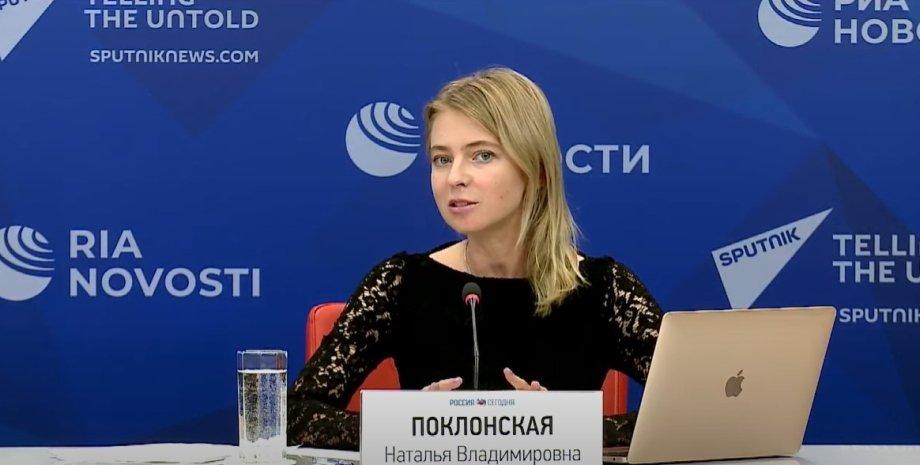 Наталья Поконская