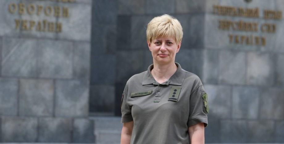 Татьяна Остащенко стала первой женщиной-генералом ВСУ