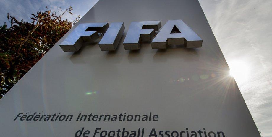 ФИФА / Фото: AFP