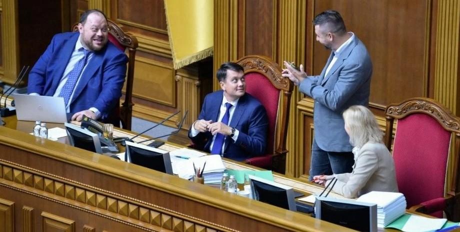 Руслан Стефанчук, Дмитрий Разумков, Давид Арахамия,