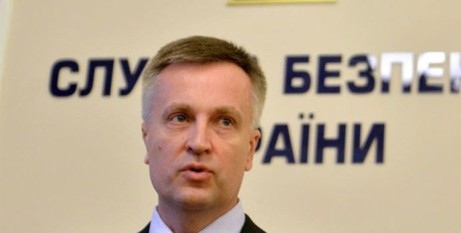 Валентин Наливайченко / Фото: ssu.gov.ua