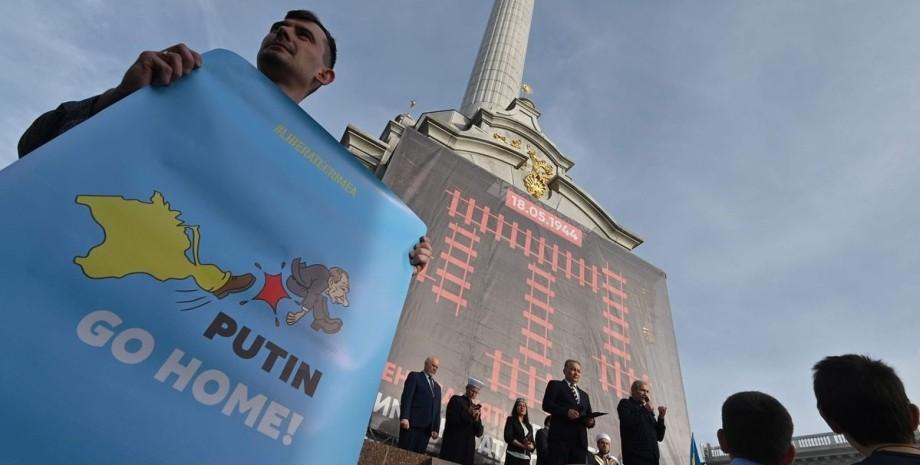 Крим, деоккупація, мітинг,