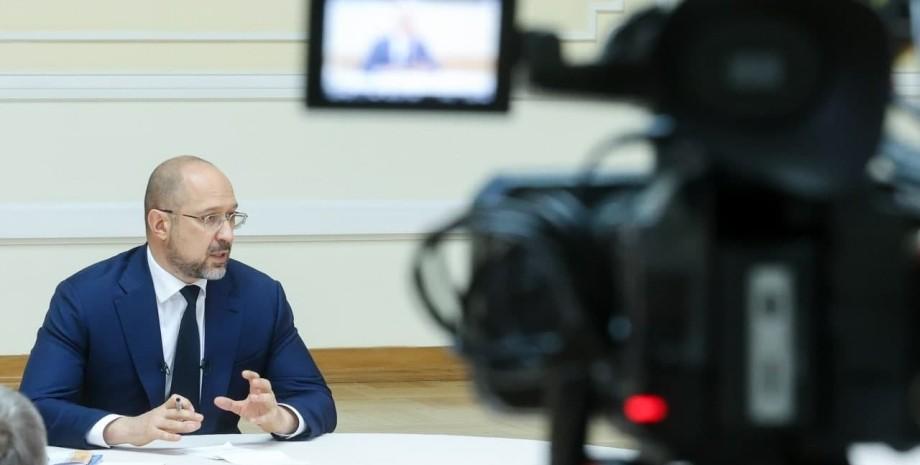 шмыгаль, пресс-конференция, фото