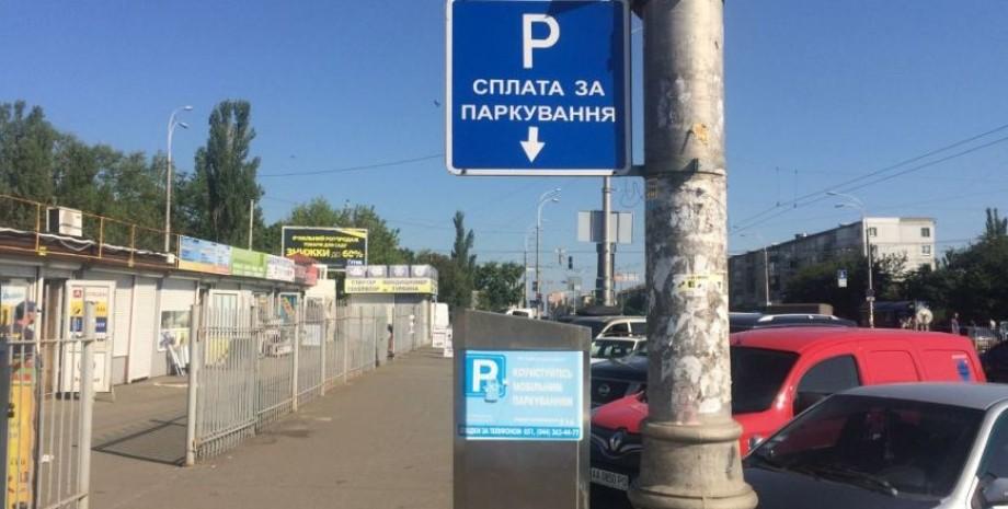 парковка, киев, оплата, фото