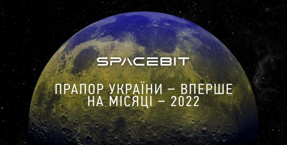 Укроборонпром поможет доставить украинский флаг на Луну