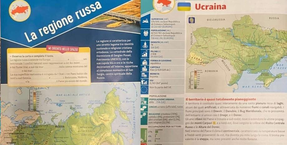Україна, італійський підручник