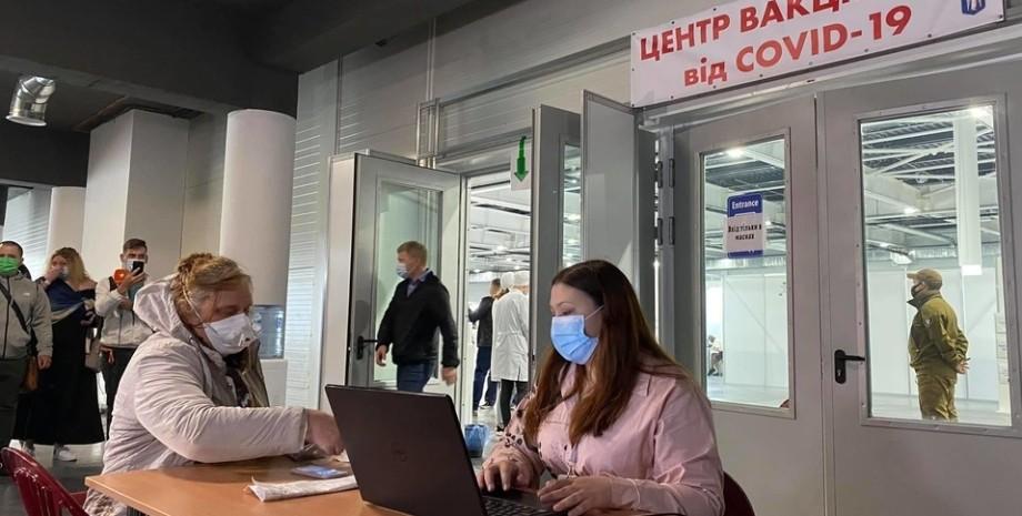 Центр вакцинации от COVID-19, центр вакцинации, коронавирус, COVID-19, вакцинация от коронавируса, украина, вакцина