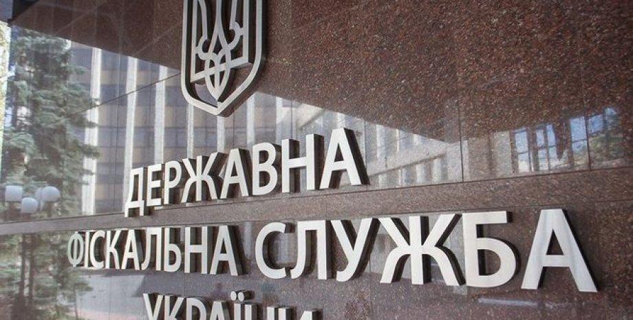 Фото: sfs.gov.ua