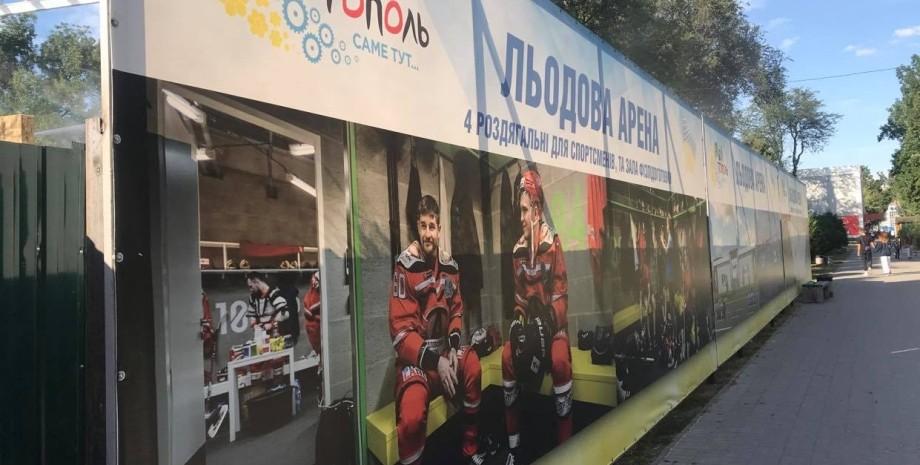 Льодову арену в Мелітополі рекламують російські хокеїсти