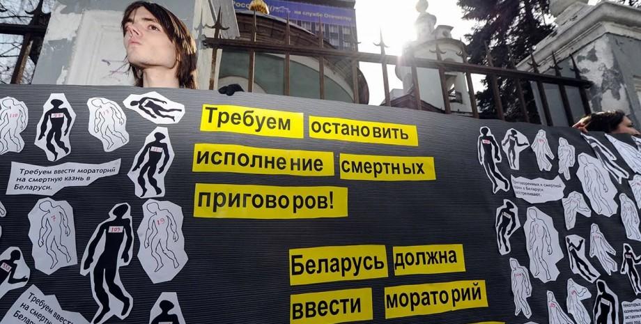 В Беларуси могут отменить смертную казнь через референдум