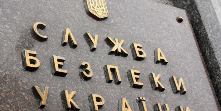 СБУ / 112.ua