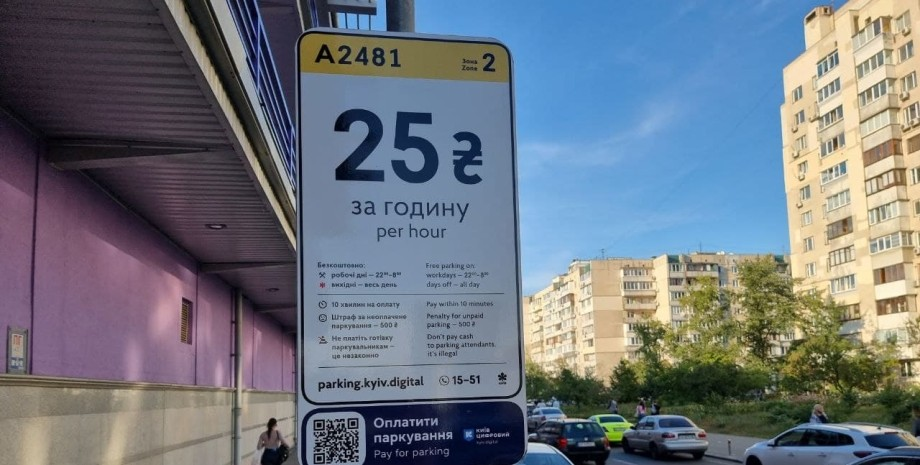 "Возле ТРЦ ""Дрим Таун 2"" на Оболони появилась платная парковка"