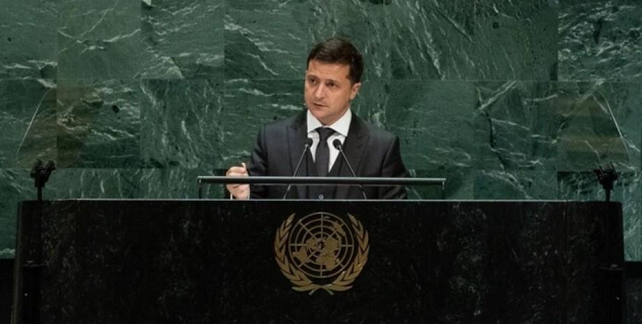 Владимир Зеленский, генассамблея ООН,