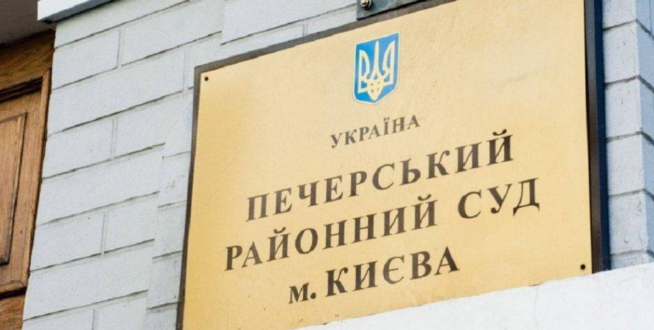 Печерский суд, минирование Печерского суда, бомба в Печерском суде, эвакуация Печерского суда, ложное минирование