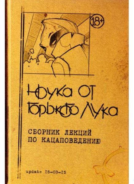 Ноука от Горького Лука, книга, Носов,