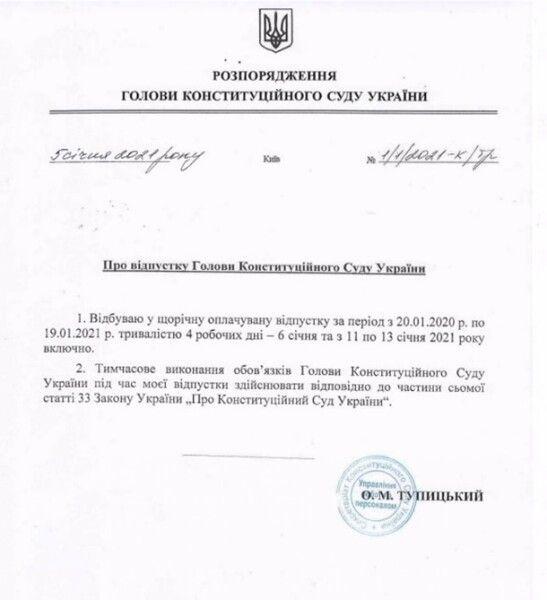 отдых, ксу, дубай, конституционный суд, отель, Александр Тупицкий