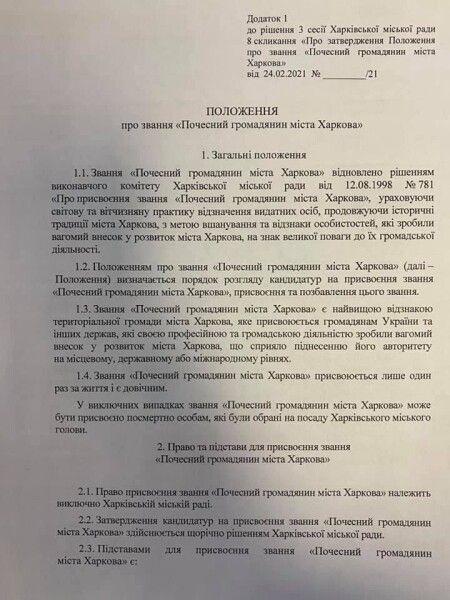 игорь черняк, геннадий кернес, почетный гражданин харькова, фб, горсовет