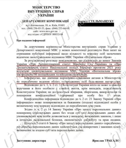 Арсен Аваков, аваков, мвд, глава мвд, наградное оружие, оружие, реестр оружия, наградные стволы, оружие в украине