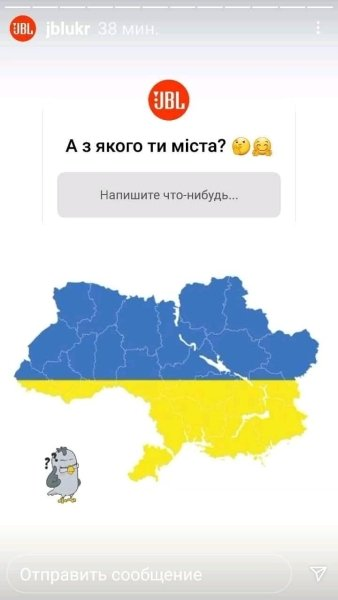 JBL Ukraine, карта украины без крыма и донбасса