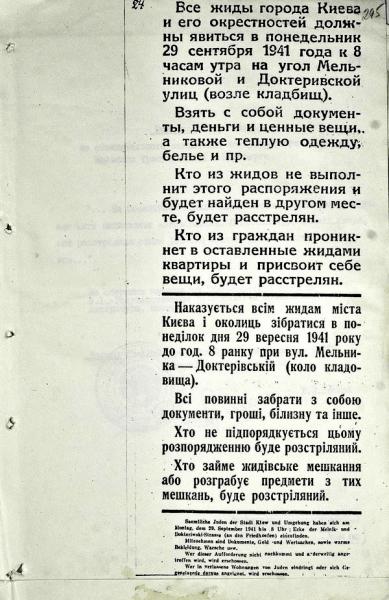 Обьявление в киевской коллаборационистской газете, издававшейся в период немецкой оккупации.